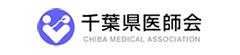 千葉県内科医会